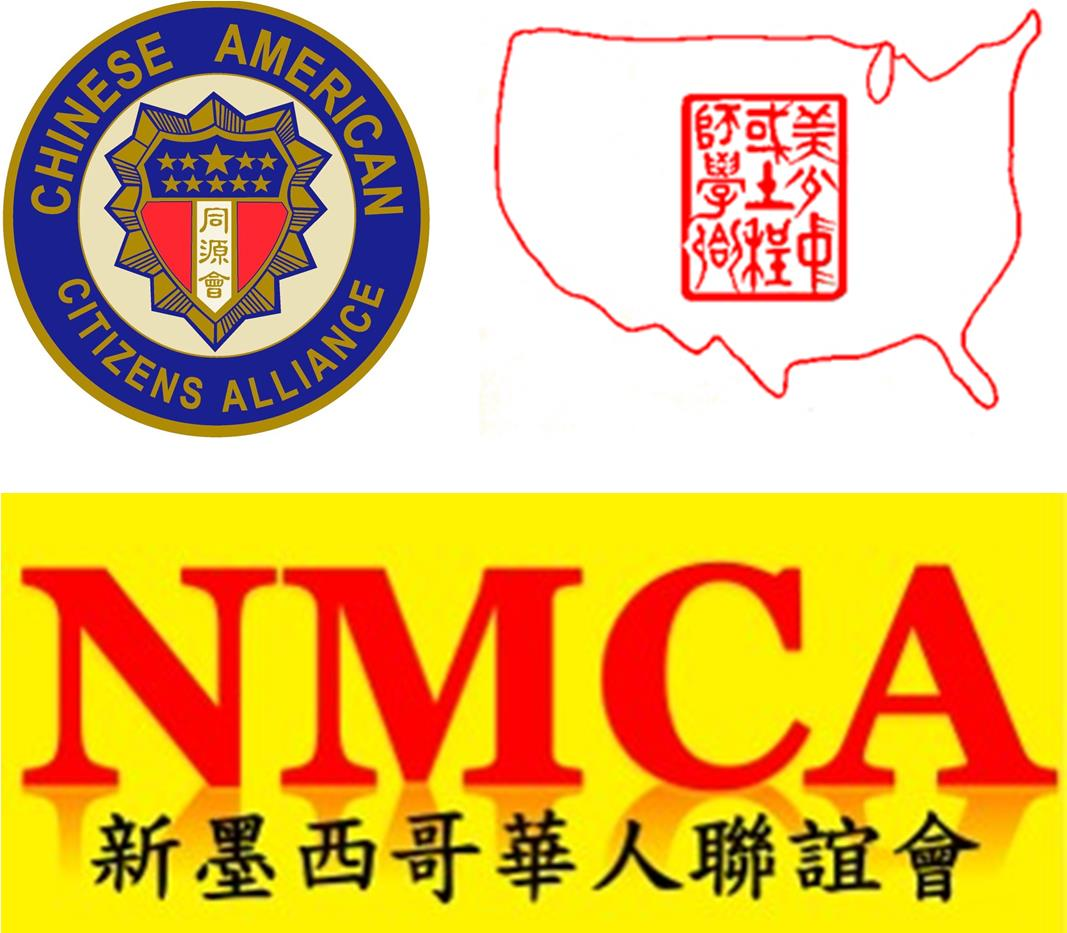 Chinese American Experience collaborator logos