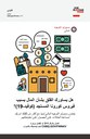 Financial Navigators Flyer Image: Arabic
