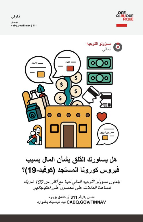 A JPG of the Financial Navigators Flyer Image: Arabic.