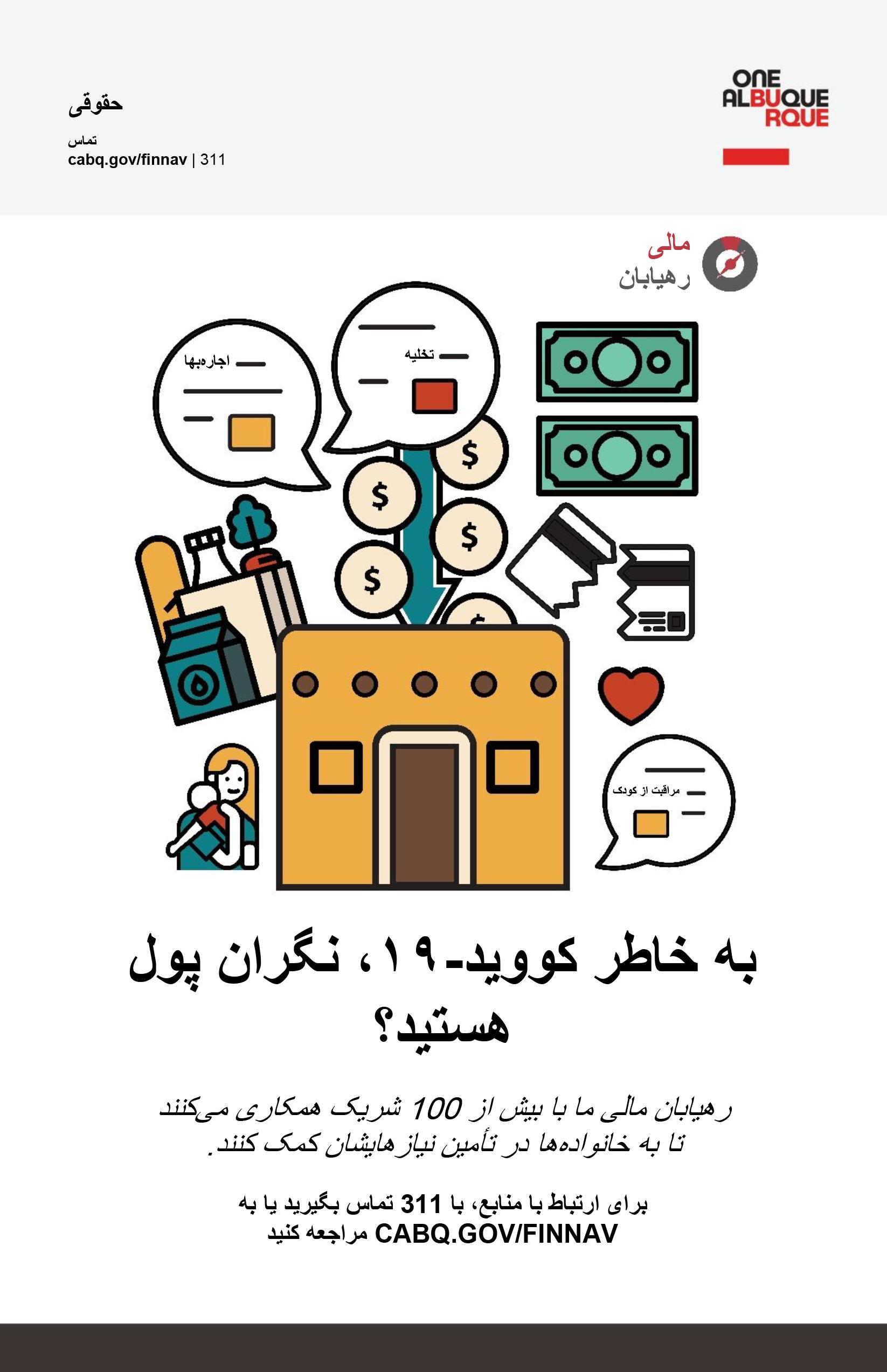 Financial Navigators Flyer Image: Farsi