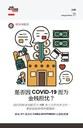 Financial Navigators Flyer Image: Mandarin
