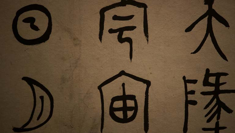 A photo depicting Chinese language