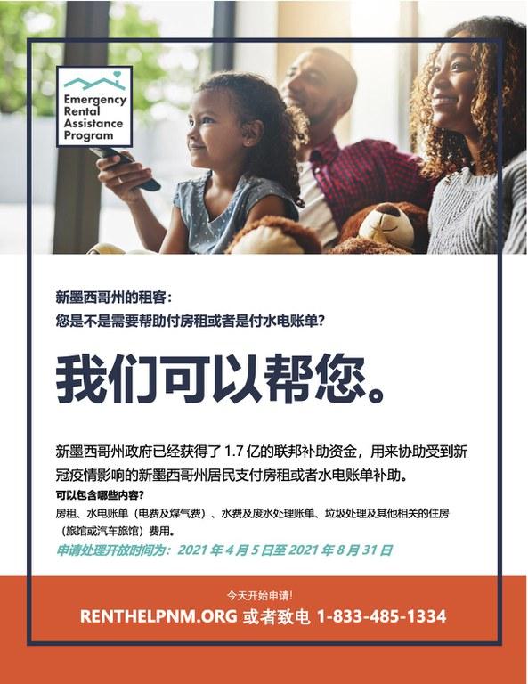 ERAP-Flyer - Mandarin.jpg