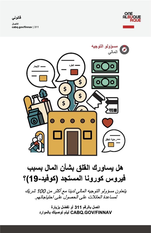 Financial Navigators poster in Arabic
