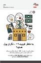 New Financial Navigators Flyer - Farsi