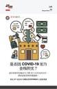 Financial Navigator poster in Mandarin