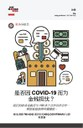 New Financial Navigators Poster - Mandarin